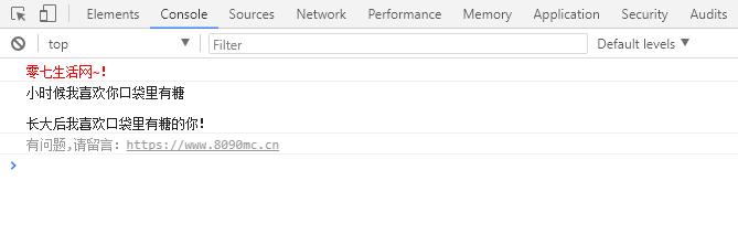 网站F12自定义console.log信息