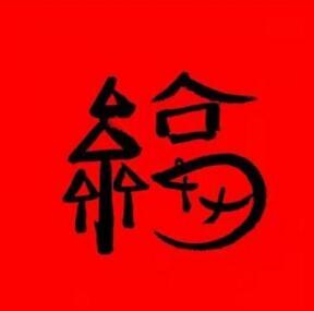 支付宝集五福活动正式开启【附五福攻略,让你快速集齐福卡! 】