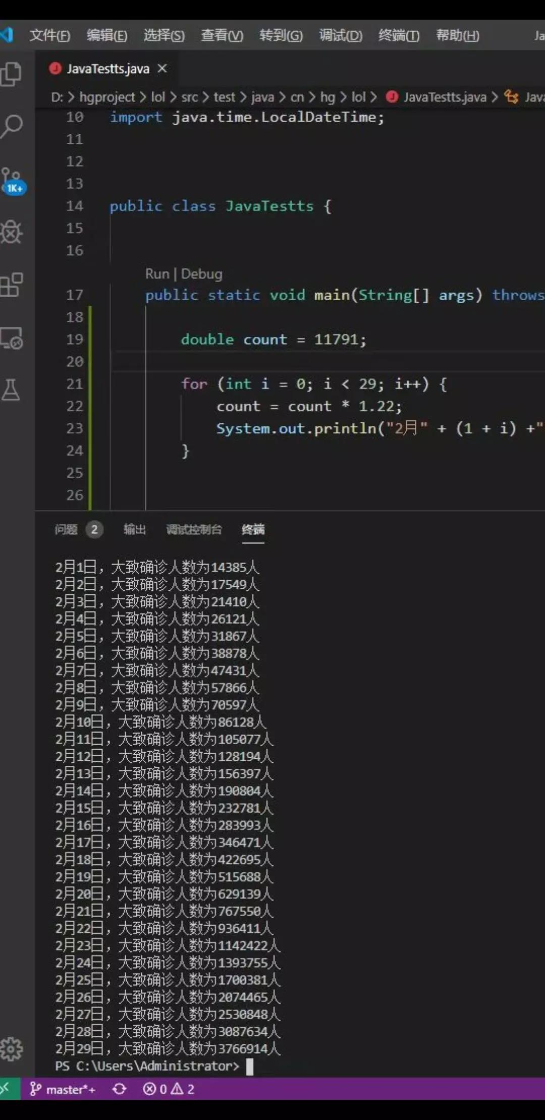 Java程序模拟疫情告诉你为什么现在不能出门,附源码