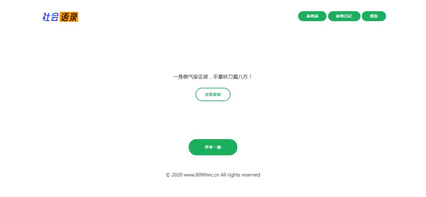毒鸡汤/经典语录/舔狗日记网站源码分享